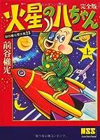 火星の八ちゃん〔完全版〕【上】 (マンガショップシリーズ 343)