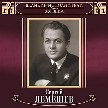 Velikie ispolniteli Rossii XX veka: Sergey Lemeshev (Deluxe Version)