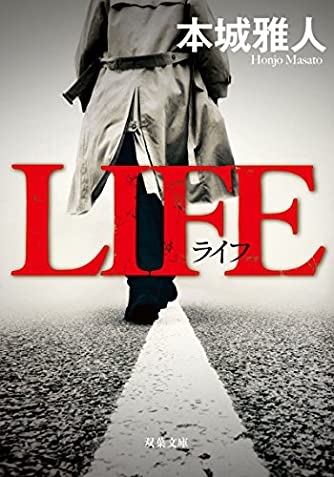 LIFE (双葉文庫)