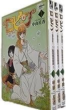 ロビン 風の都の師弟 (フレックスコミックス) コミック 1-3巻セット (フレックスコミックス フレア)