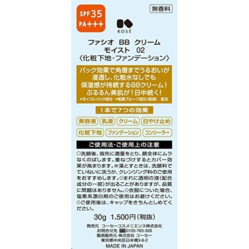 FASIO(ファシオ)BBクリームモイスト自然な肌色0230g