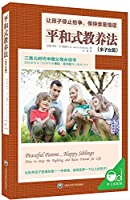 Peace formula with many children rearing method articles: let the children to stop disputes. keeping a close friendship(Chinese Edition)