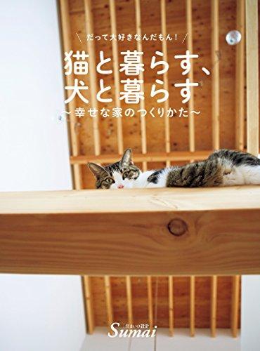 猫と暮らす、犬と暮らす~幸せな家のつくり方~ (扶桑社BOOKS)