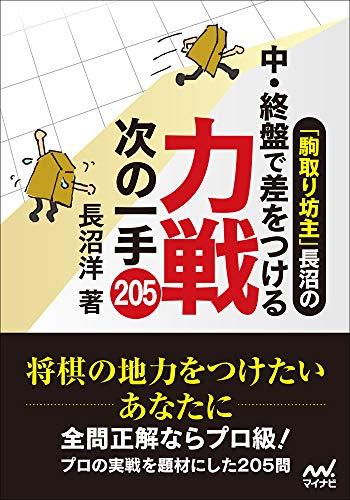 「駒取り坊主」長沼の中・終盤で差をつける 力戦次の一手205 (マイナビ将棋文庫)