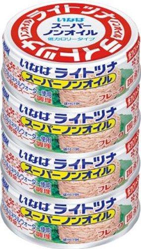 いなば食品『ライトツナ スーパーノンオイル』