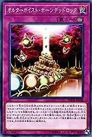遊戯王カード オルターガイスト・ホーンデッドロック(ノーマル) ダーク・ネオストーム(DANE) | 永続罠 ノーマル