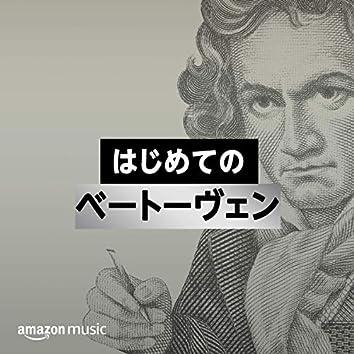 はじめてのベートーヴェン
