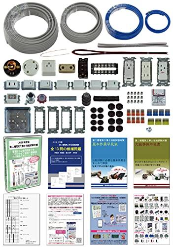 【ムダなく練習】第二種電気工事士技能試験練習用材料 「全13問分の器具・電線セット」 (2021年度版)