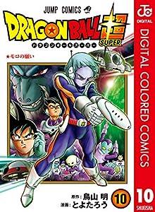ドラゴンボール超 カラー版 10 (ジャンプコミックスDIGITAL)