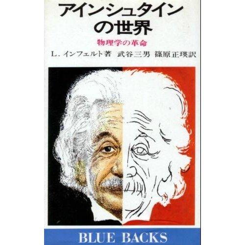アインシュタインの世界―物理学の革命 (ブルーバックス 277)