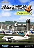 ぼくは航空管制官4 伊丹 ダウンロード版