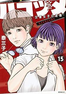 ハコヅメ~交番女子の逆襲~ コミック 1-13巻セット [コミック] 泰三子