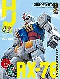 月刊ホビージャパン2020年9月号 [雑誌]