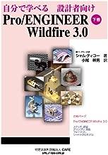 自分で学べる設計者向け (Pro/ENGINEER Wildfire 3.0 下巻)