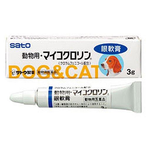 動物用・マイコクロリン眼軟膏3g