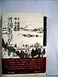 雪国ものがたり (1983年)
