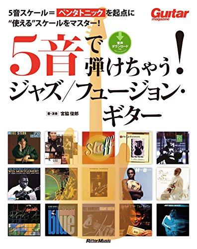 5音で弾けちゃう! ジャズ/フュージョン・ギター