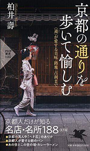 京都の通りを歩いて愉しむ <通>が愛する美味・路地・古刹まで (PHP新書)
