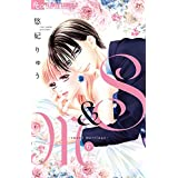 S&M~sweet marriage~ (6) (フラワーコミックスアルファ)