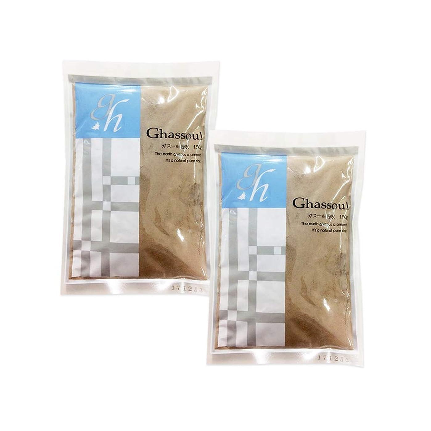 溶接刺繍セールスマンガスール 粉末 150g◆2袋セット◆ ghassoul