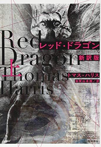レッド・ドラゴン〔新訳版〕 上 (ハヤカワ文庫NV)