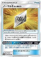 ポケモンカードゲーム SM10b 044/054 ノーマルZたいあたり グッズ (U アンコモン) 強化拡張パック スカイレジェンド