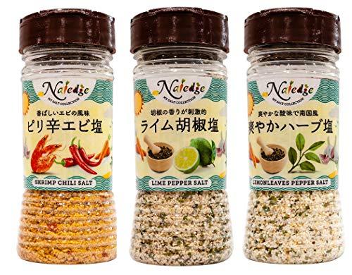 ナレッジ 塩シリーズ セットB (ピリ辛エビ+ライム胡椒+爽やかハーブ)