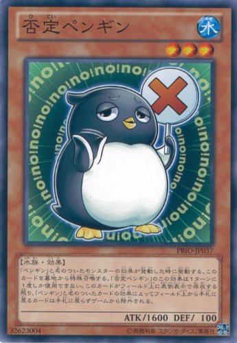 遊戯王OCG 否定ペンギン ノーマル PRIO-JP037
