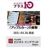 日経プラス10 3月26日放送