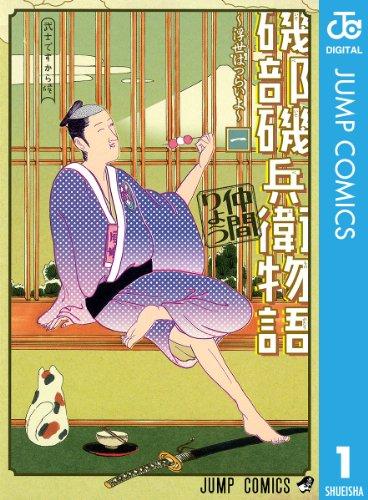 磯部磯兵衛物語〜浮世はつらいよ〜 1 (ジャンプコミックスDIGITAL)
