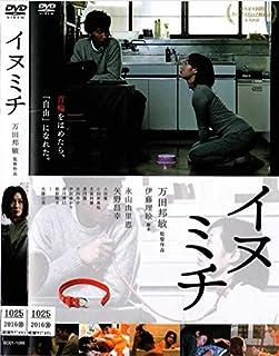 イヌミチ [DVD]