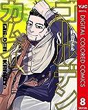 ゴールデンカムイ カラー版 8 (ヤングジャンプコミックスDIGITAL)