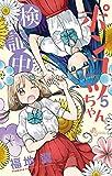 ポンコツちゃん検証中(5) (少年サンデーコミックス)