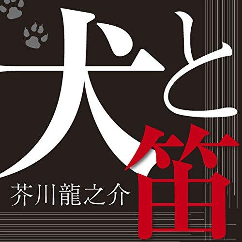 『犬と笛』のカバーアート