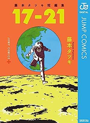 『藤本タツキ短編集 17-21 (ジャンプコミックスDIGITAL) 』