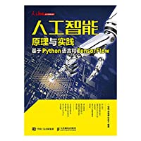 Artificial Intelligence Principles and Practice: based on the Python language and TensorFlow(Chinese Edition)