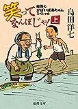 笑ってなんぼじゃ!上: 佐賀のがばいばあちゃんスペシャル (徳間文庫)