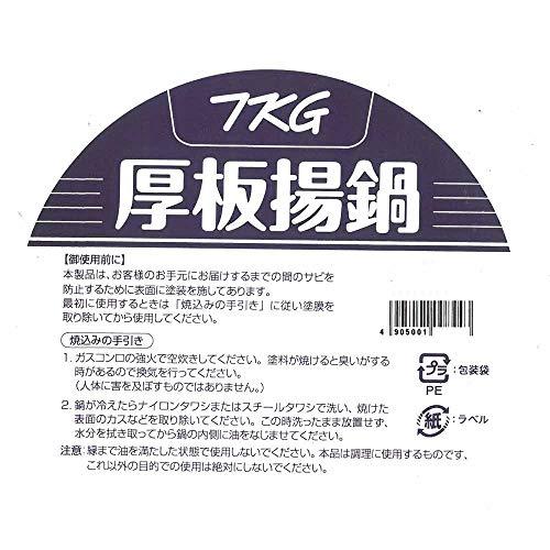 48 cm. Iron Tempura Pot Made In Japan