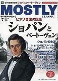 モーストリー・クラシック 2020年 07 月号 [雑誌]