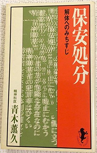 保安処分 (三一新書 952) - 青木 薫久
