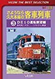 ビコムベストセレクション さようなら久大本線の客車列車3 DE10運転展望編 由布院~大分[DVD]