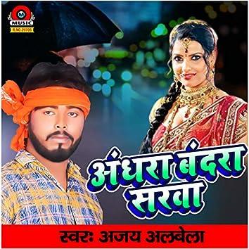 Andhara Bandra Sarwa - Single