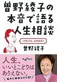曽野綾子の本音で語る人生相談 (だいわ文庫)
