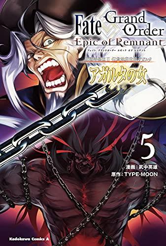 Fate/Grand Order ‐Epic of Remnant‐ 亜種特異点II 伝承地底世界 アガルタ アガルタの女 (5) _0