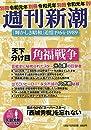 「輝かしき昭和」 追憶 1964~1989 2020年 1/27 号: 週刊新潮 別冊