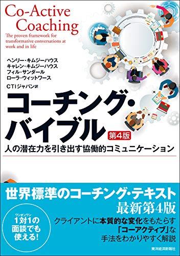 コーチング・バイブル(第4版): 人の潜在力を引き出す協働的コミュニケーション (BEST SOLUTION)