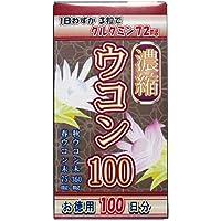 濃縮ウコン100 300粒入 ×5個セット