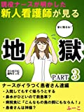 現役ナースが明かした新人看護師が見る地獄3: 【ナースがイラつく患者さん達】鼻水がひどいので救急車?病院食に「こんなもん鳥の餌にもならん!」