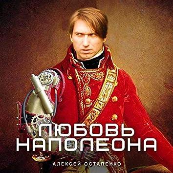 Любовь Наполеона