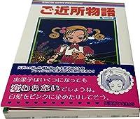 りぼん<りぼん60周年> りぼんマスコットコミックス風メモ A6サイズ 12柄 (ご近所物語)